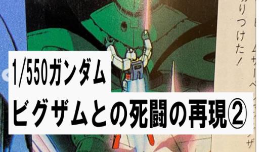 ビグザムとの死闘のシーン再現②1/550ガンダム