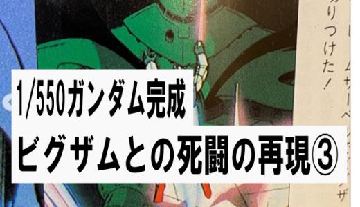 ビグザムとの死闘のシーン再現③1/550ガンダム完成