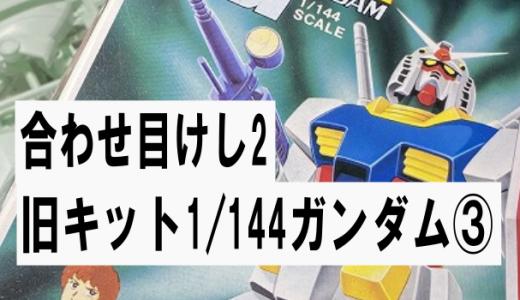 旧キット1/144:機動戦士ガンダム製作③合わせ目けし2