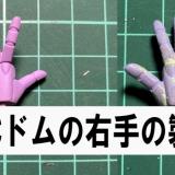 HGUCドムの右手の作製