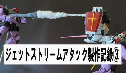 1/144 ジェットストリームアタック製作記録③ エフェクト効果